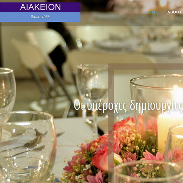 Aiakeion Catering